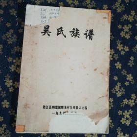吴氏族谱(油印本)