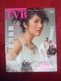 TVB (396)(杨千嬅、蔡少芬、古巨基、刘德华、姜大伟、黄宗泽、梁咏琪、米雪)