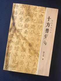 【签名钤印本】海淀史地丛书:十方普觉寺