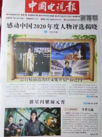 中国电视报2021年2月25日第7期,介绍3月1日至7日节目