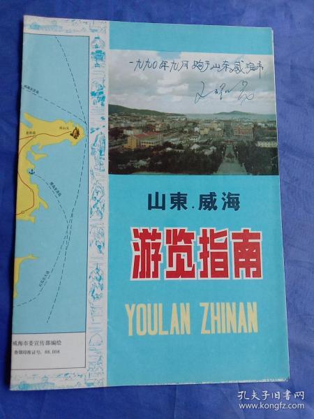 山东威海游览指南
