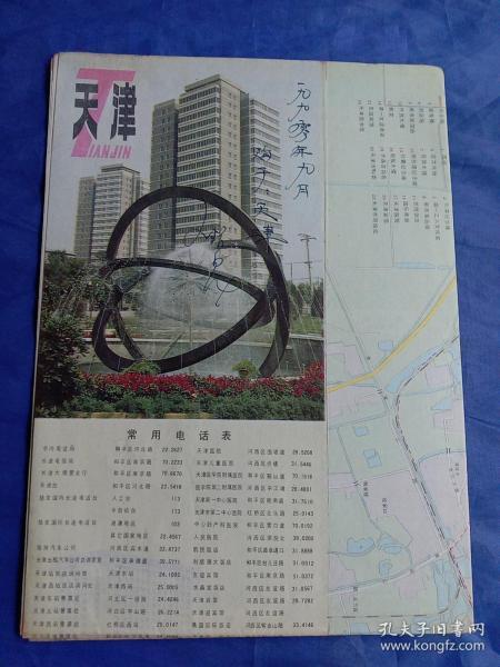 天津市街道图