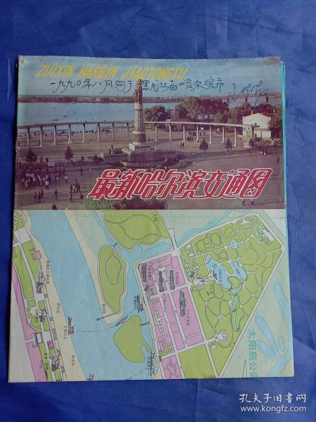最新哈尔滨交通图