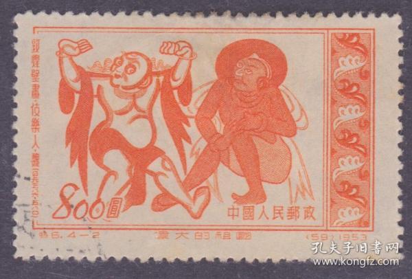 【中国精品邮品保真   新中国老纪特邮票DHBH特6敦煌壁画 4-2旧 集邮品收藏特种】