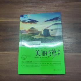 美丽中国:美丽内蒙古-16开