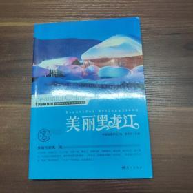美丽中国:美丽黑龙江-16开