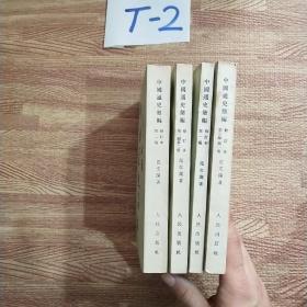 中国通史简编 四册全