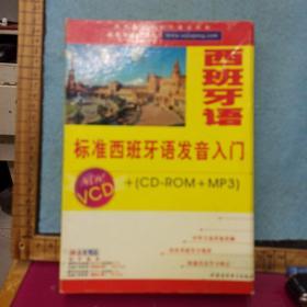 标准西班牙语发音入门 光盘3张 2VCD+(1CD-ROM+MP3) (有盒有书)