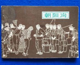 朝阳沟(32开、79年出版的)残本