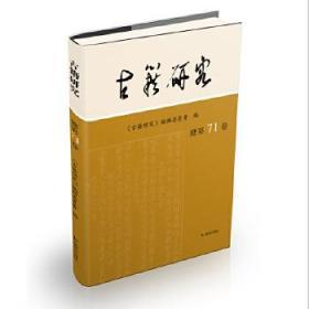 古籍研究 . 总第71卷  《古籍研究》编辑委员会编