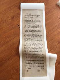 明 王宠 临乐毅论。纸本大小29.63*90.31厘米。宣纸原色原大仿真。