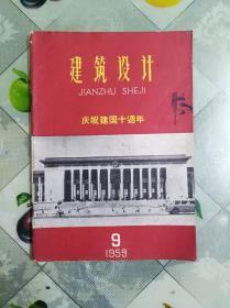 建筑设计(1959年9期)(16开)