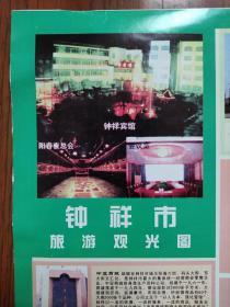 【旧地图】钟祥市旅游观光图  4开 2000年9月1版1印
