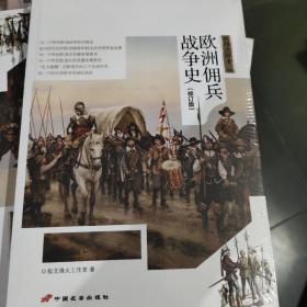 战场决胜者 002:金钱与荣誉:欧洲佣兵战争史