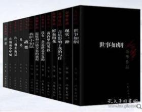 余华作品全集全套13册