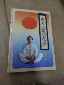 《东方太阳功秘笈》 (田继尧签名签赠本)