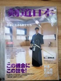 月刊 剑道日本 2016.8