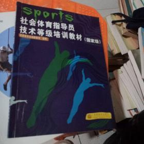 社会体育指导员技术等级培训教材.国家级
