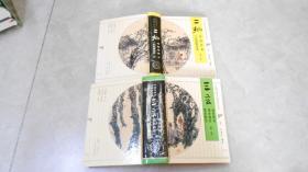 中国古典小说普及丛书:三言 二拍 足本(精装,2本合售,非馆藏)C1--