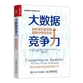 大数据竞争力 如何成为真正的数据分析型企业