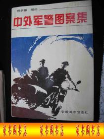 1993年出版的----16开大本---画册----【【中外 军 警 图案 集】】----稀少