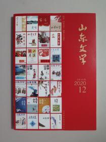 山东文学杂志(2020年第12期,总第820期,纪念《山东文学》创刊70周年)