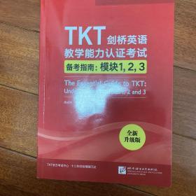 新东方TKT剑桥英语教学能力认证考试备考指南:模块1,2,3