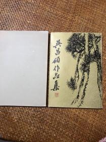 吴昌硕作品集