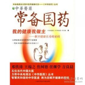 《中华医药》之常备国药