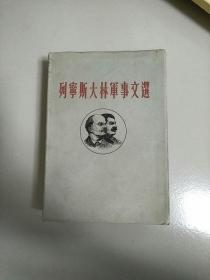 软精装  列宁斯大林军事文选 1962年1版1印 参看图片