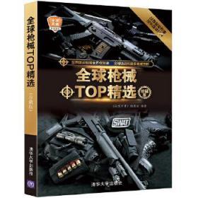 全球TOP精选(珍藏版)