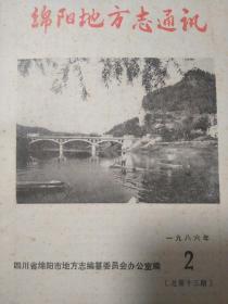 《绵阳地方志通讯》1986年第2期
