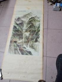 年画《铁龙穿过万重山》(上海书画出版社1975.5出版)【马流洲 姚少芳作】105*38厘米