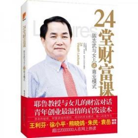 24堂财富课:陈志武与女儿谈商业模式