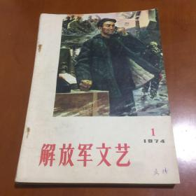 解放军文艺 1974年1一3期   文革期刊