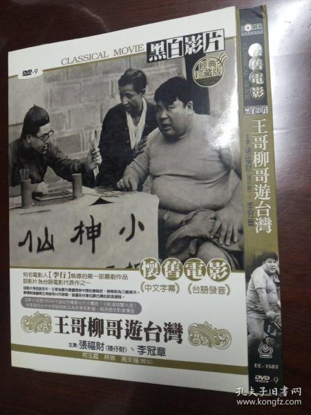 怀旧黑白电影:王哥柳哥游台湾 DVD  片长172分钟 上映1950年
