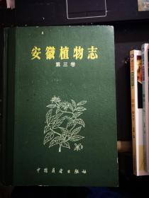 安徽植物志:第三卷