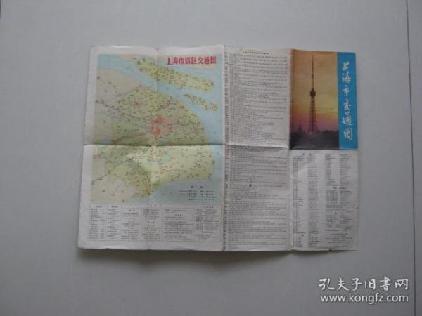 上海市交通图(文革版本)