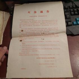 8开套红小报:火急通告:揭破政治阴谋,坚决保卫毛主席N2080