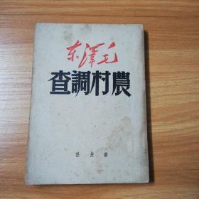 毛泽东农村调查(1949年版,老书纸张易损,售出不退不换,请看好下单。)