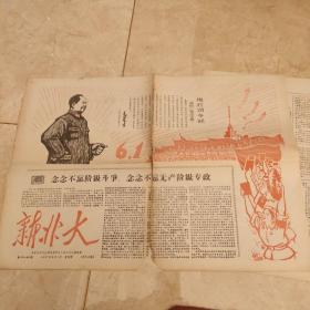 文革报纸:北京大学《新北大》第80-82期1967年6月1日6大版【大海航行靠舵手;翻天覆地的一年;热烈庆祝全国第一张马列主义大字报发表一周年】