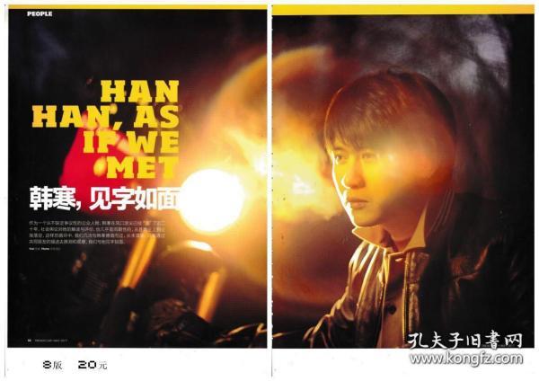 韩寒-明星杂志专访彩页 切页/海报(详见商品详情)可单售