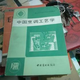 商业专科烹饪专中国烹调工艺学