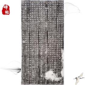 西安碑林博物馆隶书拓片汉乙瑛碑孔和碑拓片字画