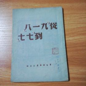 从九一八到七七(1949年4月版)