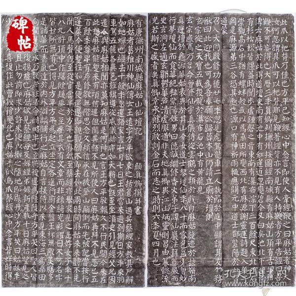 西安碑林博物馆楷书颜真卿麻姑仙坛记拓片碑帖拓片字画2张