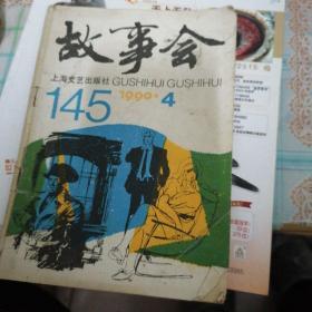 故事会/1990年4