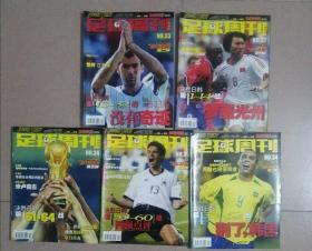 《飞火流星》足球周刊5本,2002年韩日世界杯全记录(含中国出征全记录)