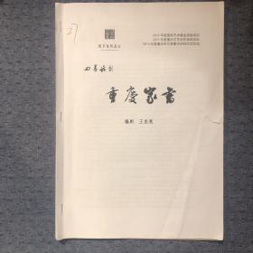 四幕话剧《重庆家书》