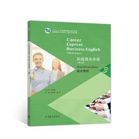 职通商务英语(第三版)综合教程3